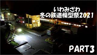 いわみざわ冬の鉄道模型展2021 PART3【夜景編】