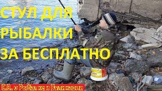 Важно знать каждому рыбаку СУПЕР стул для рыбалки и переноски снастей ЗИМОЙ И ЛЕТОМ за бесплатно