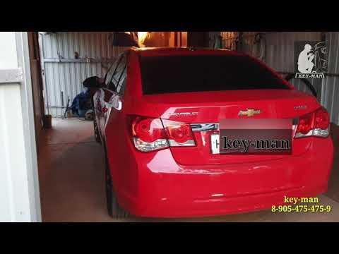 Вскрытие автомобиля Chevrolet Cruze.
