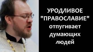 """Уродливое """"православие"""" отпугивает думающих людей / о.Константин Пархоменко"""