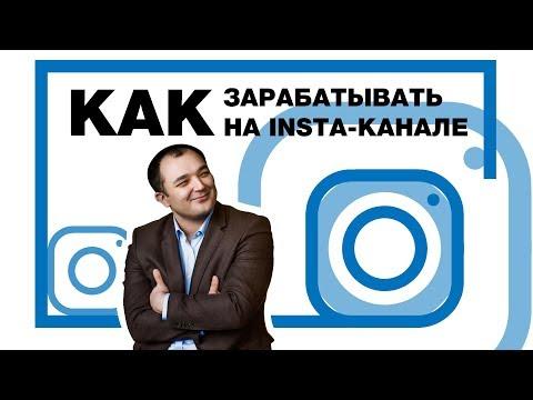 Сколько можно заработать на Instagram: монетизация канала