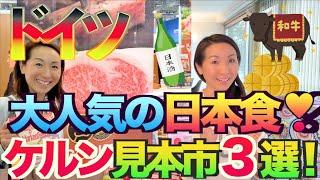 【ドイツ見本市】世界最大の食品見本市ケルンのアヌーガ!日本食ブームで世界の人の注目を集める日本企業。特に和牛の人気はすごいです!