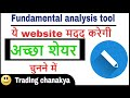 Best Stock pick with screener fundamental analysis tool - By trading chanakya