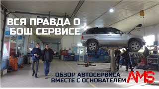 Обзор автосервиса Ялты «БОШ Сервис» вместе с основателем сообщества AMS Валерием Потомкиным