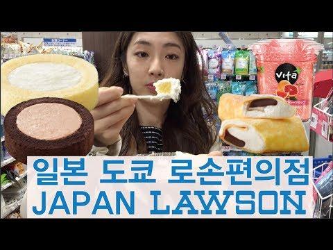 도쿄 로손 편의점 털기 ! 먹방 & 리뷰 :: 영애의 도쿄 맛집 여행