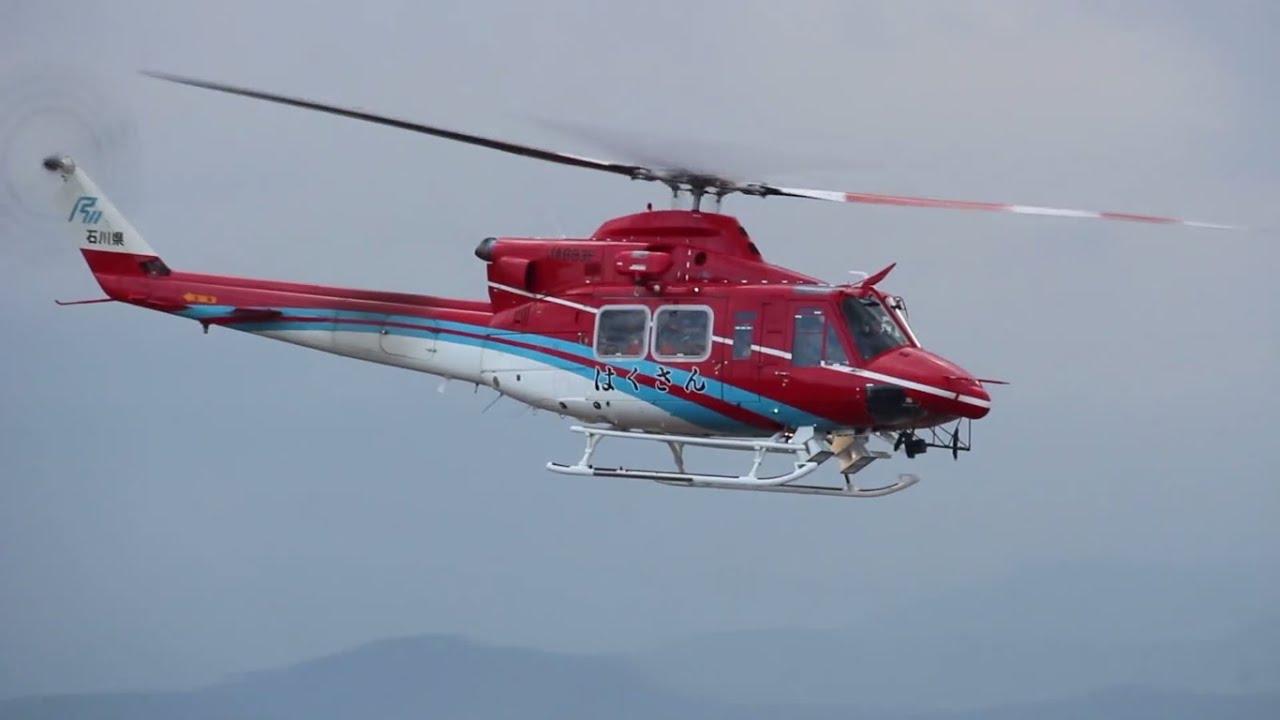 消防防災ヘリコプター「はくさん...