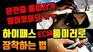 하이패스 ECM 룸미러 설치,교체하는법/ 하이패스 룸미…