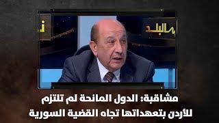 مشاقبة:  الدول المانحة لم تلتزم للأردن بتعهداتها تجاه القضية السورية