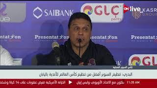 حسام البدري: تنظيم السوبر أفضل من تنظيم كأس العالم للأندية باليابان