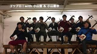 「三の糸」Special Version を津軽三味線奏者で小山会三代目 小山豊と小...