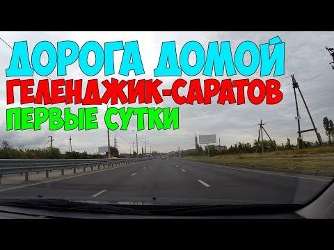 Первые сутки дороги домой: Геленджик - Волгоград - Саратов.
