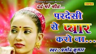 परदेसी से प्यार करो ना ...सबसे हिट दर्द भरे गाने - Pramod kumar | Superhit Sad Songs | Chanda Video