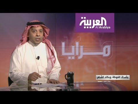 مرايا: مأساة الغوطة وبكاء الشام  - نشر قبل 5 ساعة