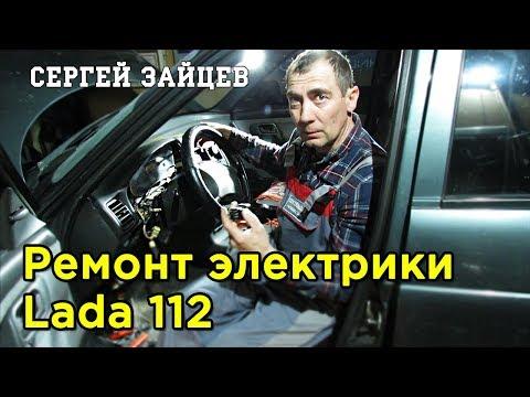 ВАЗ 2112  / Lada 112. Ремонт электрики - свет, блок предохранителей, аварийка, дворники