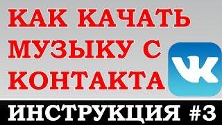 Как скачать музыку с Контакта VK БЕЗ ПРОГРАММ 2014(Вконтакте VK. Видео инструкция по скачиванию музыку с Вконтакте. В следующей инструкции будет показано..., 2014-09-05T07:10:47.000Z)