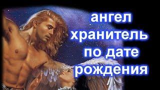 Ваш ангел хранитель по дате рождения