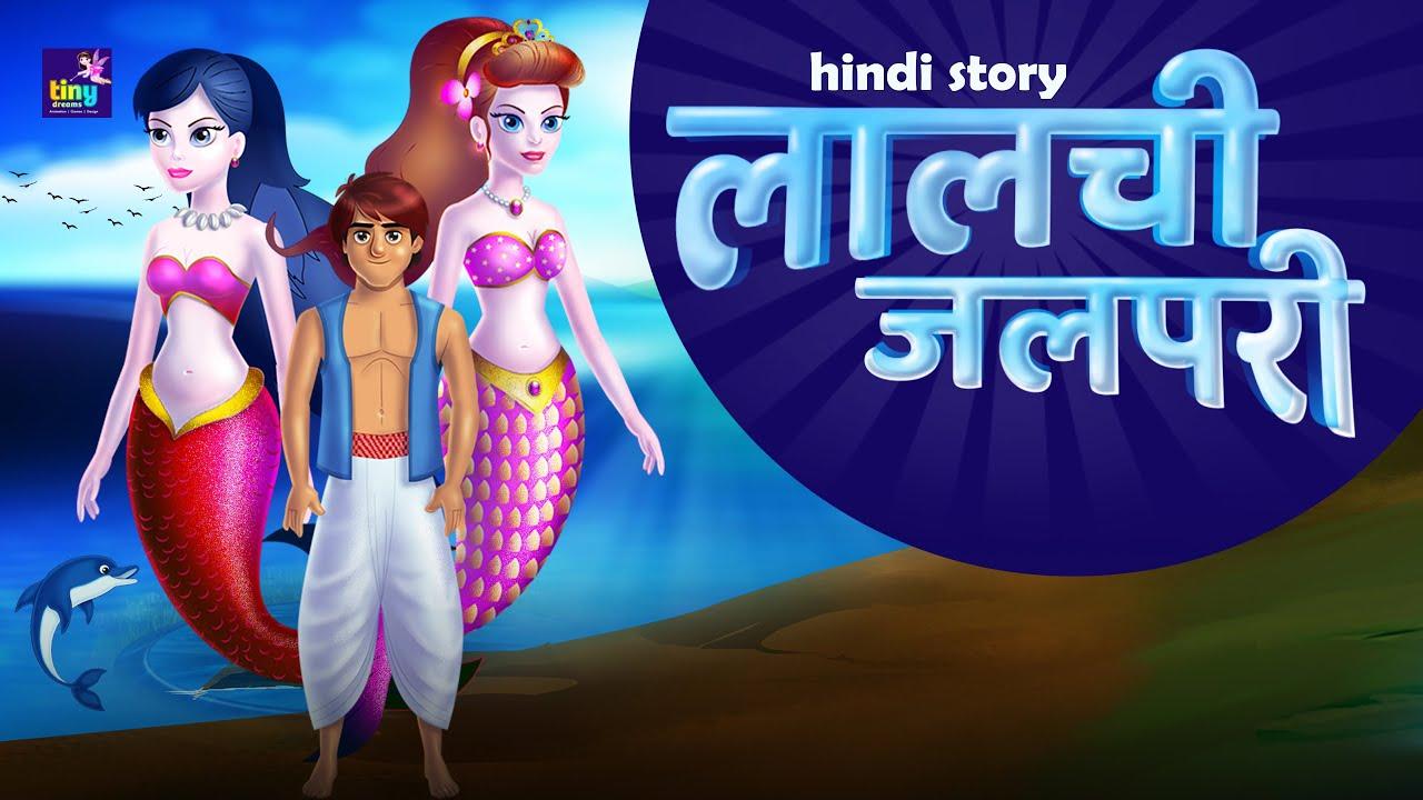 लालची जलपरी | Hindi Kahnaiya | Mermaid Story | हिंदी कहानियां | Princess Stories in Hindi