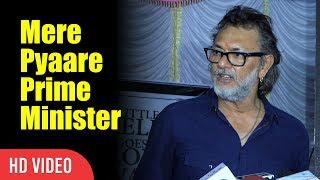 Mere Pyaare Prime Minister | Rakeysh Omprakash Mehra Upcoming Movie