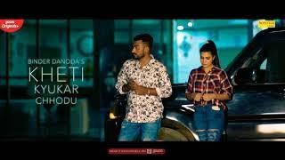 Amit Dhull Kheti Kyukar Chhodu | Binder Danoda | New Haryanvi Songs Haryanavi 2019 | Sonotek