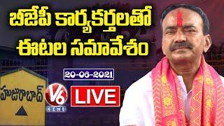 BJP Leader Etela Rajender LIVE   Holds Meeting With Huzurabad BJP Activists   V6 News