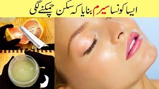 WHITENING & GLOWING SERUM FOR FACE AT HOME - For Oily, Dry & Combination Skin in Winter Urdu Hindi