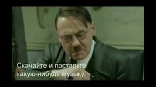 Приколы: Гитлер про torrent