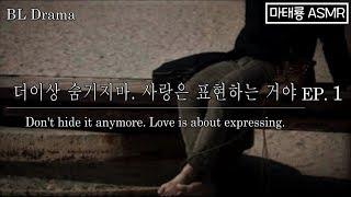 남자 ASMR|BL|(Eng Sub) 사랑은 표현하는 거야 EP.1/bl asmr/마태룡