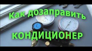 Как дозаправить кондиционер своими руками(В этом видео я показываю как можно дозаправить кондиционер. Первая дозаправка вам может понадобиться миним..., 2016-05-28T17:52:39.000Z)