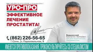 видео лечение простатита в Екатеринбурге