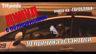 Дунул с Инспектором | 10 причина остановки ЕВРОБЛЯХА
