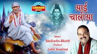 Sai Chalisa | Shailendra Bhartti | Shirdi Sai Baba | Sai Chalisa Shailendra Bhartti