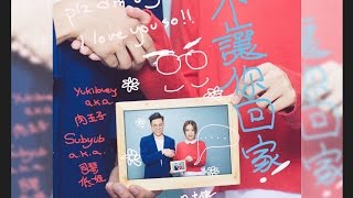 【一個必須用手機看的MV】李拾壹 - 不讓你回家 (feat.Yukilovey) Official MV