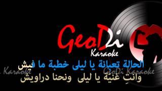 Ziad Rahbani | Medley Sahrieh | Cover by GeoDi Karaoke