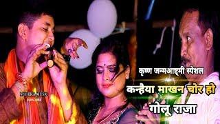 कृष्ण जन्मआष्ट्मी स्पेशल गोलू राजा कन्हैया माखन चोर हो Live Show Golu Raja नोआव विक्रमगंज