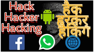 hacking,hacker,hack,introduction: what is Hacking in hindi