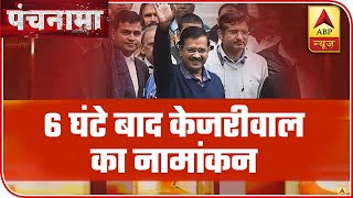 Delhi Polls: After Hours Of Waiting, Kejriwal Files Nomination | Panchnama | ABP News
