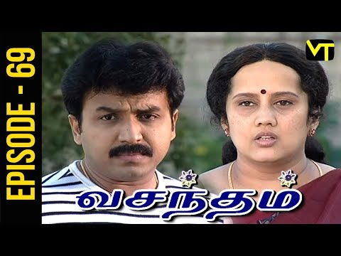 Vasantham Tamil Serial Episode 69 exclusively on Vision Time. Vasantham serial was aired by Sun TV in the year 2005. Actress Vijayalakshmi suited the main role of the serial. Vasantham Tamil Serial ft. Vagai Chandrasekhar, Delhi Ganesh, Vathsala Rajagopal, Shyam Ganesh, Vishwa, Durga and Priya in the lead roles. Subscribe to Vision Time - http://bit.ly/SubscribeVT  Story & screenplay : Devibala Lyrics: Pa Vijay Title Song : D Imman.  Singer: SPB Dialogues: Bala Suryan  Click here to Watch :   Kalasam: https://www.youtube.com/playlist?list=PLKrQXcb2YJU097x60nl4osYp1hB4kYJ-7  Thangam: https://www.youtube.com/playlist?list=PLKrQXcb2YJU3_Dm5GtlScXBPqc2pmX3Q5  Thiyagam:  https://www.youtube.com/playlist?list=PLKrQXcb2YJU3QSiSiTVOQ-lI4hDr2TQBl  Rajakumari: https://www.youtube.com/playlist?list=PLKrQXcb2YJU3iijZXtnzeMvAjRVkdMrAR   For More Updates:- Like us on Facebook:- https://www.facebook.com/visiontimeindia Subscribe - http://bit.ly/SubscribeVT