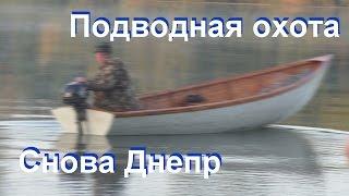 Подводная охота на Днепре в начале осени