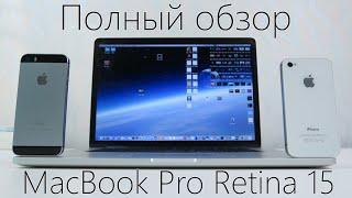 MacBook Pro Retina 15 - Обзор лучшего ноутбука(, 2016-04-06T16:00:00.000Z)