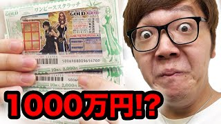【宝くじ】ワンピーススクラッチ100枚買ってみた!1000万カモン!【ワンピーススクラッチ】