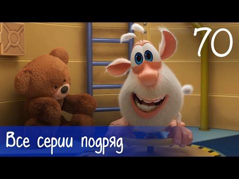 Буба - Все серии подряд - 70 - Мультфильм для детей