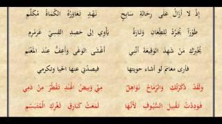 معلقة عنترة بن شداد ... بصوت الشيخ عبد الرحمن الحمين ( مسموعة مقروءة )