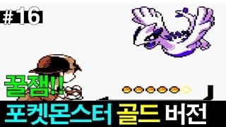 포켓몬스터 골드 16 추억의 만화 포켓몬 게임 jegalyang pd제갈량 animation game pocket monster gold vol 16