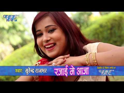 इस वीडियो को अकेले में देखे - Bathata Choliya Ae Rajau - Surendra Rajbhar - Bhojpuri Hit Songs 2017