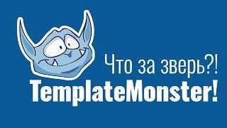 Что за зверь TemplateMonster? Первое знакомство