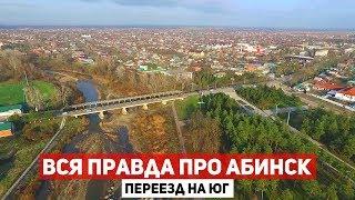 Абинск что это за город Почему с севера едут сюда.