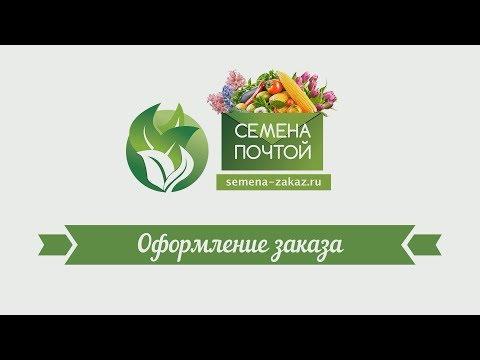 Оформление заказа в интернет-магазине Semena-zakaz.ru - (Семена почтой, заказать семена)
