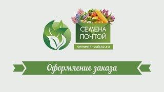 видео Семена почтой наложенным платежом  / Связь  / Статьи  / Доска объявлений Doski-Top