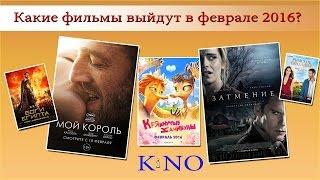 Какие фильмы выйдут в феврале 2016 Премьеры в кинотеатрах в 2016 году!