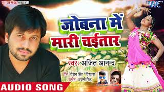 जोबना में चईतार (Audio Song) Ajit Anand Jobna Me Mari Chaitar Bhojpuri Hit Chaita Song 2019